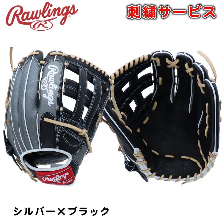 ローリングス 野球 硬式 グラブ ハイパー・シェル 12.75 外野手 PRO3039-6BCF 2019新作