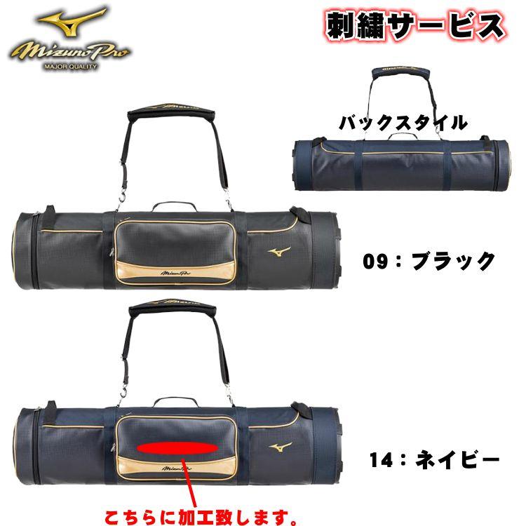 【2重ネーム刺繍加工・送料無料】ミズノプロ バットケース(10本入れ)(1FJT6002)