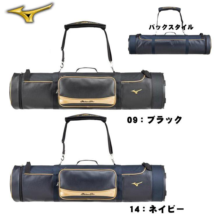 ミズノ mizuno ミズノプロ バッグ ケース バットケース 10本入れ 1FJT6002 大人用 一般用 アクセサリー ポケット付き ノックバット可 野球 バット
