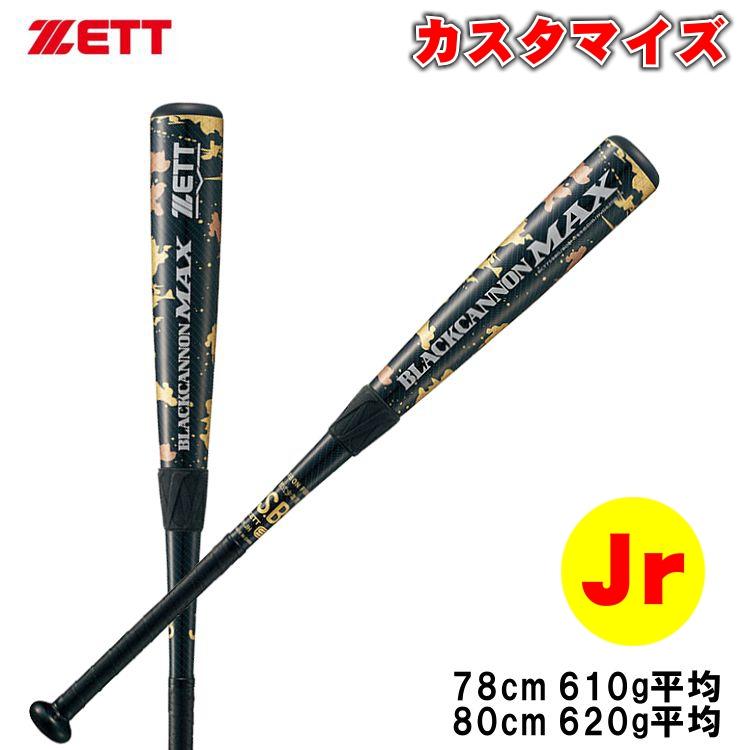 【J号球対応】ゼット 少年野球 ジュニア バット ブラックキャノンMAX マックス zett 新球対応 BCT759 2019