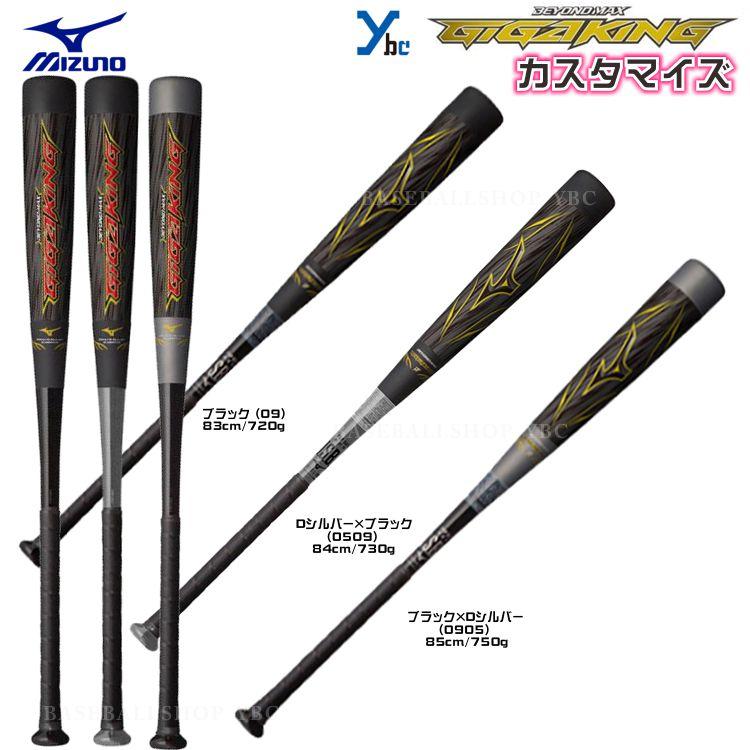 【軟式バット ギガキング 限定】 ミズノ mizuno ビヨンドマックス ギガキング FRP製 GIGAKING 1CJBR143 一般用 大人用 オリジナル ギア トップバランス M号球対応 野球 バット