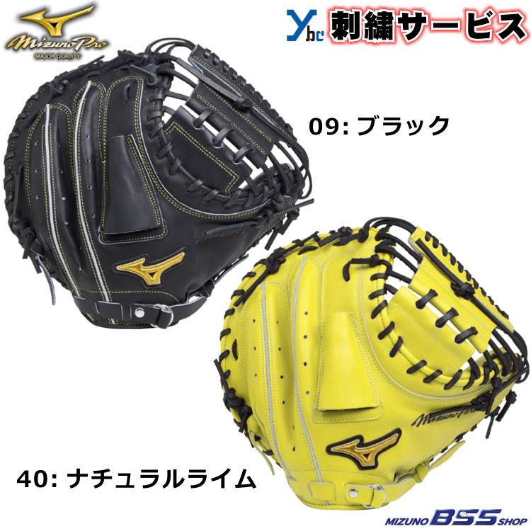 ミズノ MIZUNO 野球 キャッチャーミット 刺繍 C-7型 ミズノプロ 軟式用 捕手用 ミット革命 1AJCR18000 2019SS