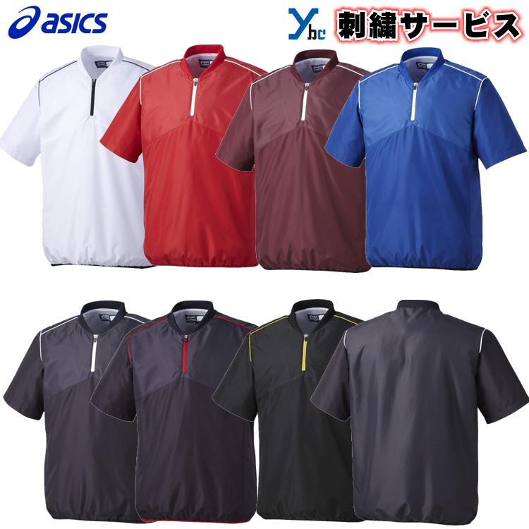 アシックス Vジャン 刺繍 高校野球対応 防風 撥水 軽量 野球 asics BAV014