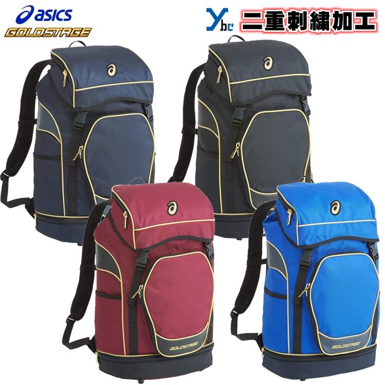 【2重刺繍】アシックス バッグ 刺繍 バックパック ゴールドステージ リュック型 約40L 鞄 3123A351