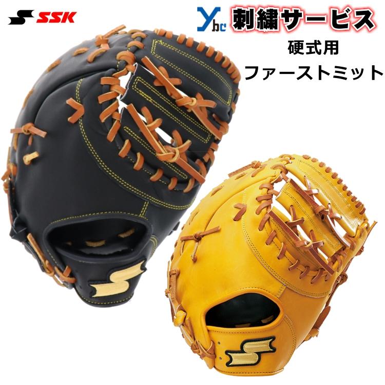 SSK エスエスケイ 硬式 ファーストミット 刺繍 一塁手 左投げ用あり 柔軟型付け SPF130 硬式用グラブ