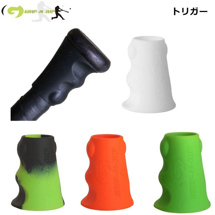 ネコポス配送可 アメリカ直輸入品 Grip-N-Rip Trigger タイムセール 返品不可 バットグリップ グリップNリップ バットアクセサリー