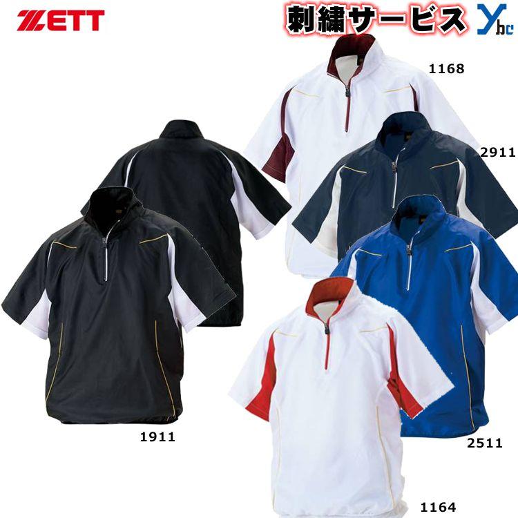 左片胸1重ネーム刺繍 ゼット ZETT 半袖 bov515h 超特価 ハーフジップジャンパー 高額売筋 ウェア