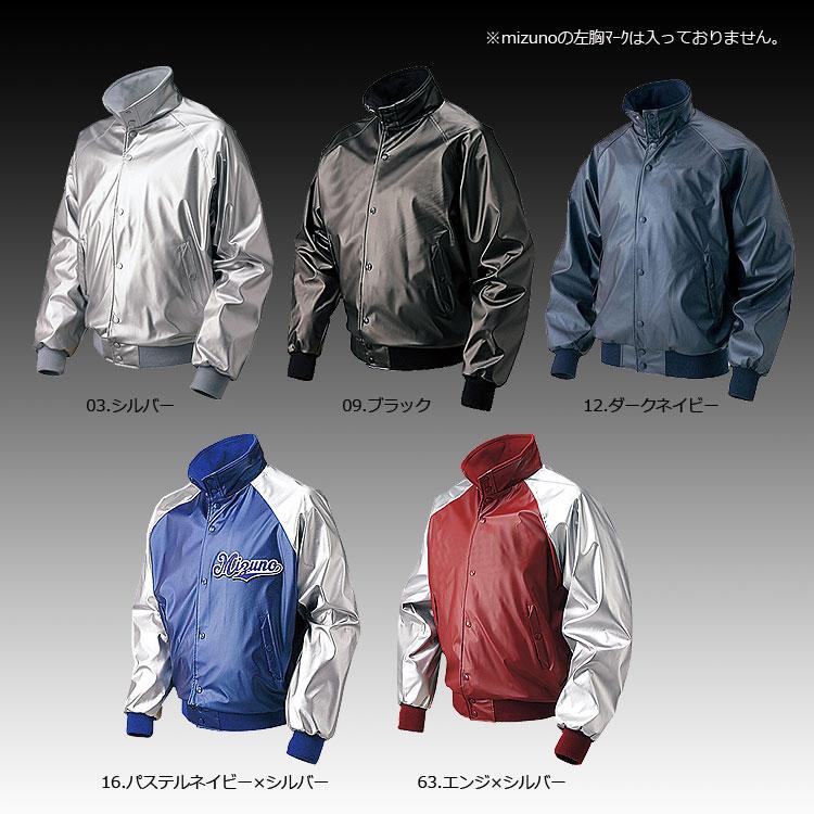 【左片胸2重ネーム刺繍.送料無料】ミズノグランドコート (52wm226)
