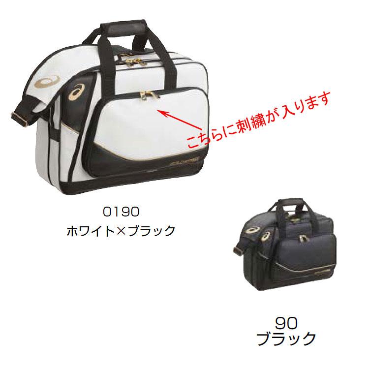 【刺繍サービス・送料無料】 2016年NEWモデル アシックス ゴールドステージ マネージャーバッグ(BEA165)