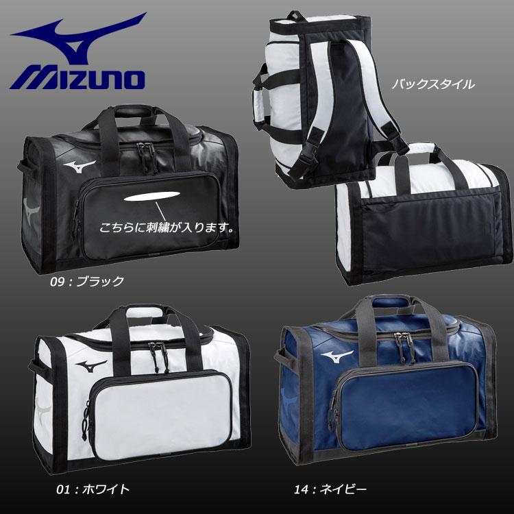 【ネーム刺繍サービス 送料無料】ミズノ Mizuno 野球 ミドルバッグ(背負い対応)(1FJD6021)