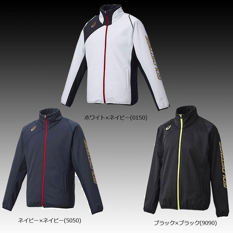 【左片胸2重ネーム刺繍.送料無料】アシックス ゴールドステージ ブレードフィールドジャケット(BAW150)