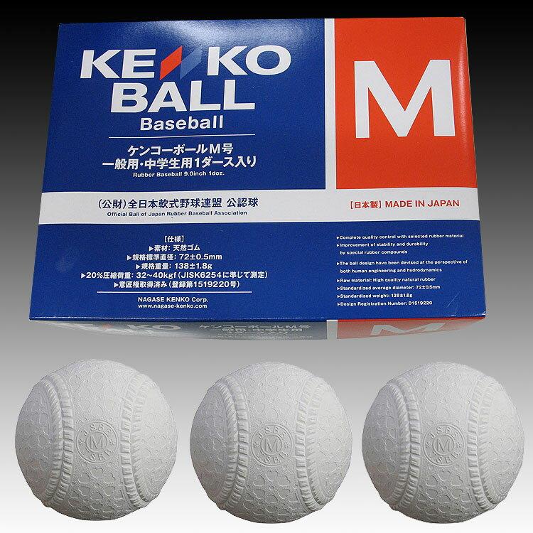 【即日発送可能 在庫あり 送料無料】ナガセケンコー 新軟式野球ボールM号球 8ダース 96球(中学生、一般用 )