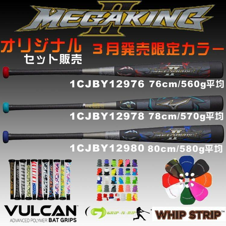 ミズノ ビヨンドマックス メガキング2 少年軟式用 トップバランス 限定カラー オリジナル セット 1CJBY129 送料無料