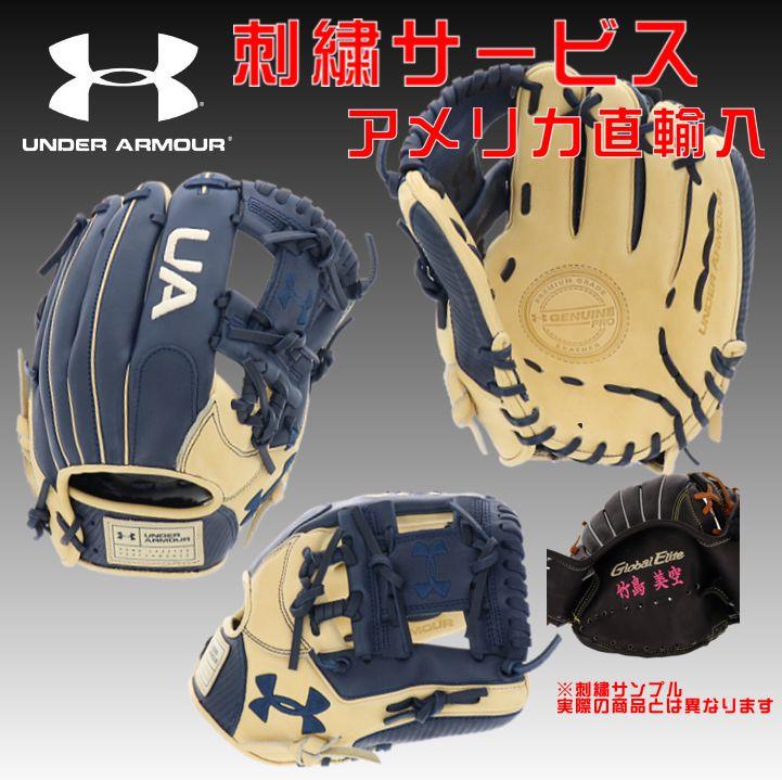 【アメリカ直輸入品】 アンダーアーマー 野球 硬式 グローブ 内野手用 オールラウンド用 右投げ用 ネーム刺繍サービス