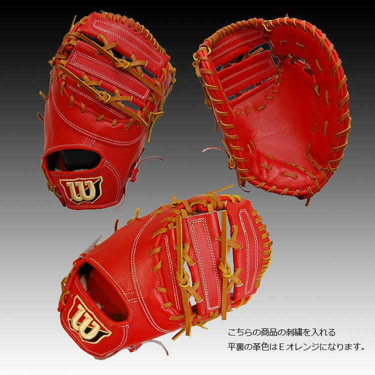 【型付け柔軟加工無料・ネーム刺繍サービス】 ウィルソン 野球 硬式 ファーストミット 一塁手用 (wtahwp3fz)