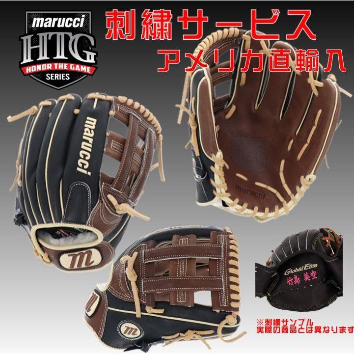 マルッチ 硬式 グローブ 内野手 オールラウンド用 軟式利用可 HTGシリーズ 日本未発売 右投げ用 MFGHG1175H