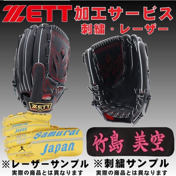 ゼット ZETT 野球 硬式 グローブ プロステイタス 投手用 BPROG61 ブラック