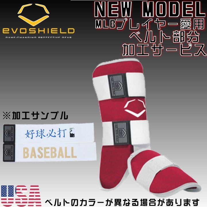 【アメリカ直輸入品】 野球 エボシールド エボチャージ 大人用 バッター 脛用プロテクター 脛あて レッグガード フットガード MLB レッド red