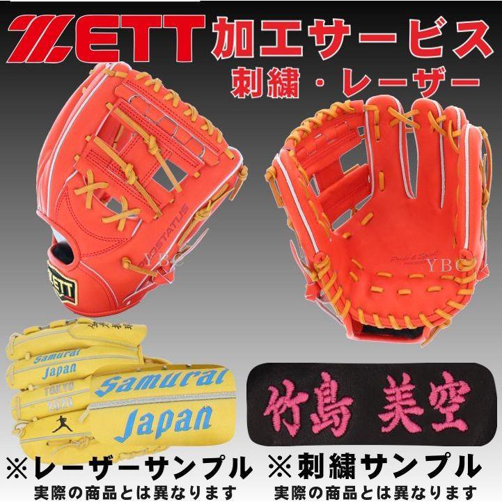 ゼット ZETT 硬式 グローブ プロステイタス 二塁手・遊撃手用 BPROG54 硬式用 セカンド ショート