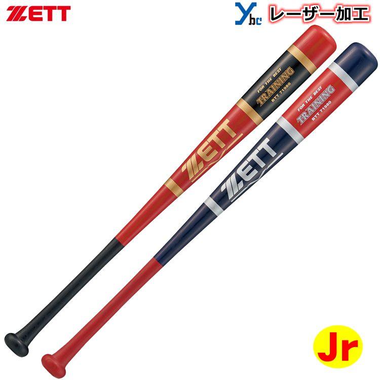 レーザー加工 トレーニングバット 少年用 セール レーザーネーム加工 ゼット 野球 実打可能 素振り 800g平均 80cm お得セット 最安値 木製 ソフトボール BTT71980
