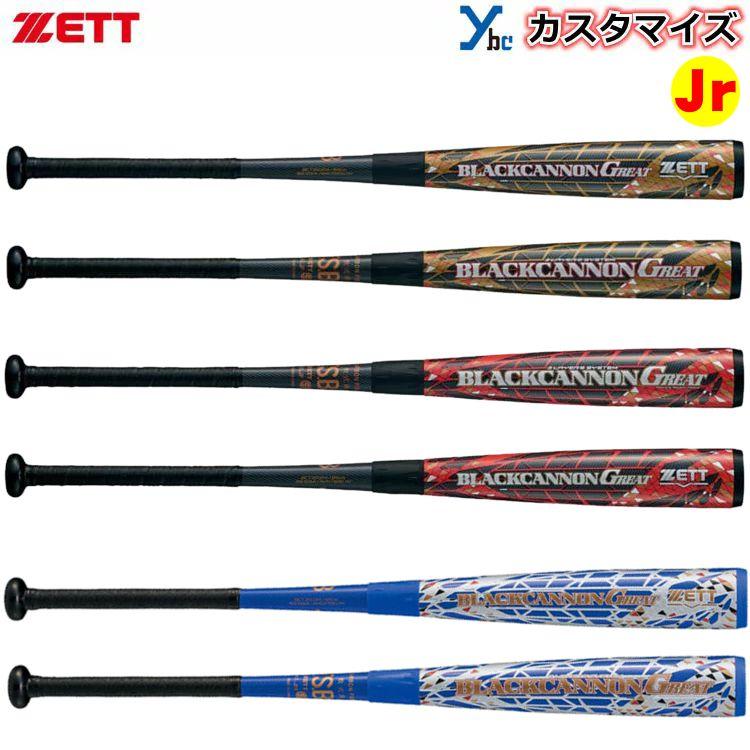 カスタマイズ 少年軟式用バット 少年軟式バット ZETT ゼット ブラックキャノングレート カーボン BCT750 至上 BLACKCANNON-GREAT 野球 予約 子供用 J球対応 ジュニア バット トップバランス