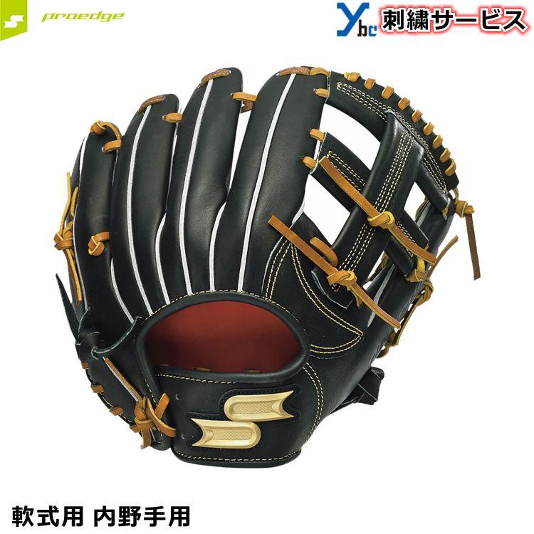 【刺繍サービス 内野手用】 SSK エスエスケイ 軟式用グラブ 大人用 内野手用 刺繍 一般用 サイズ5S 野球 グローブ クラシックウェブ プロエッジ 軟式グローブ PEN84620