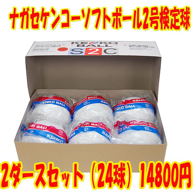 お買い得!!ナガセ ケンコーソフトボール2号検定球2ダース(24球セット)