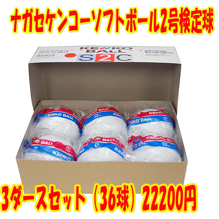 お買い得!!ナガセ ケンコーソフトボール2号検定球3ダース(36球セット)