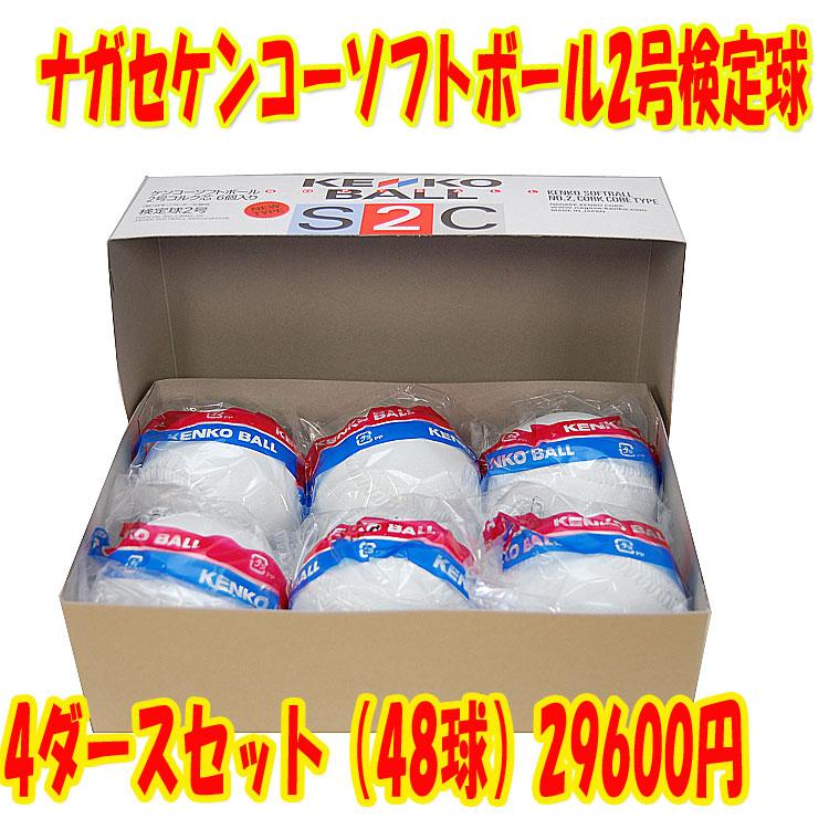 お買い得!!ナガセ ケンコーソフトボール2号検定球4ダース(48球セット)