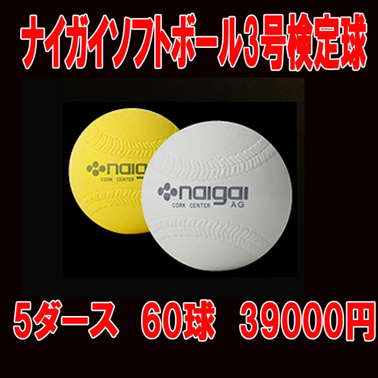 お買い得!!ナイガイソフトボール3号検定球5ダース(60球セット)