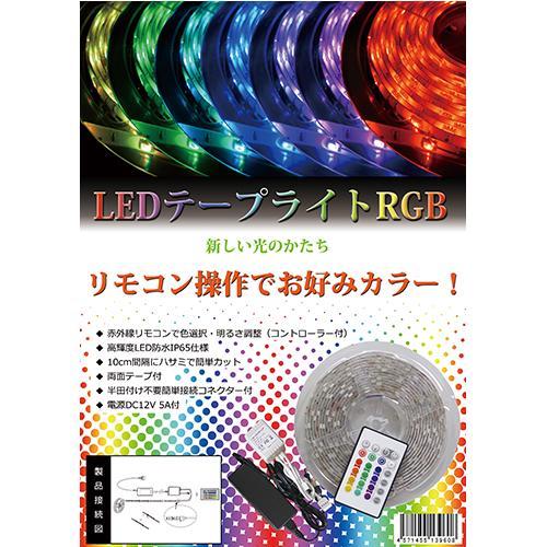 LEDテープライトRGBテープライトセットHSET50030NRGB65-5M 至上 正規認証品 新規格