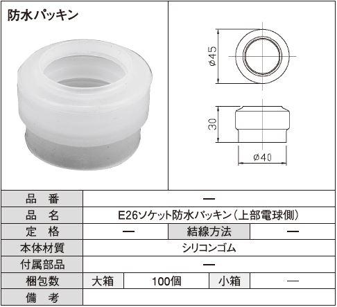 E26ソケット防水パッキン 日本最大級の品揃え 本店 上部電球側