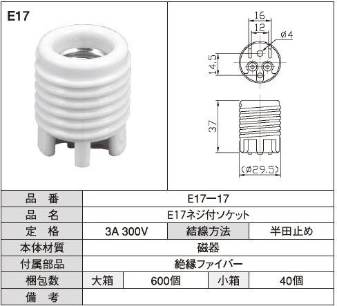日本正規代理店品 E17ネジ付ソケット お買い得