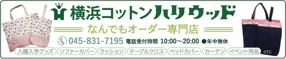 横浜コットンハリウッド:生地・手芸用品専門店