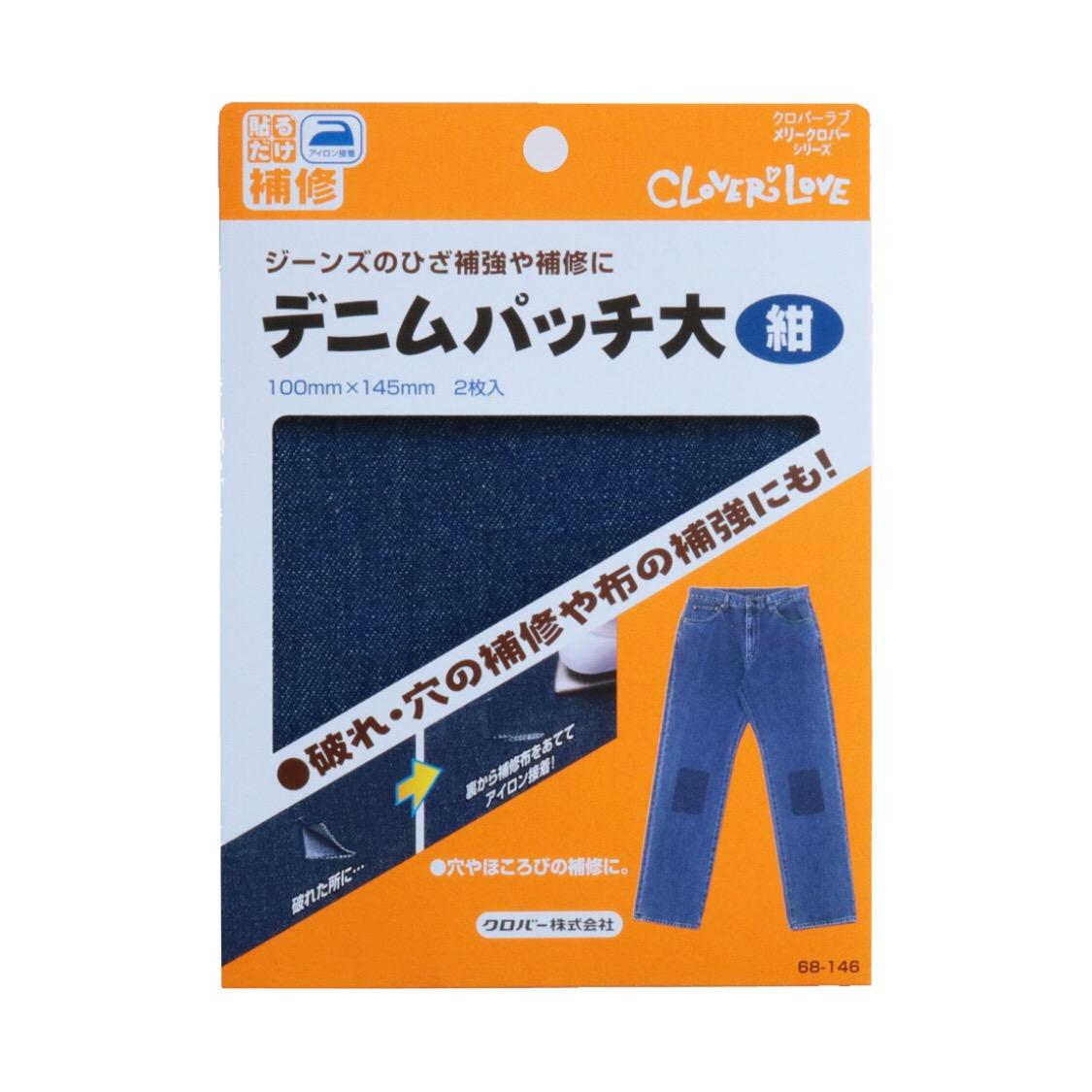 ファッション通販 送料無料 クロバー デニムパッチ 大 倉庫 補修用品 68-146