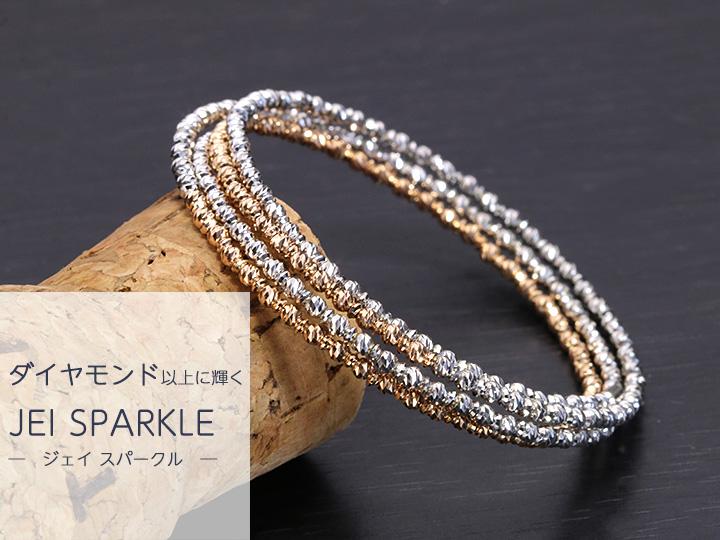 ★クーポンで20%OFF対象★JEI SPARKLE(ジェイ スパークル)ダイヤモンドよりも輝く! K18WG×PGツーカラーゴールドのイオンプレーティングメッキバングル 最新作 メンズにもおすすめ 受注品/