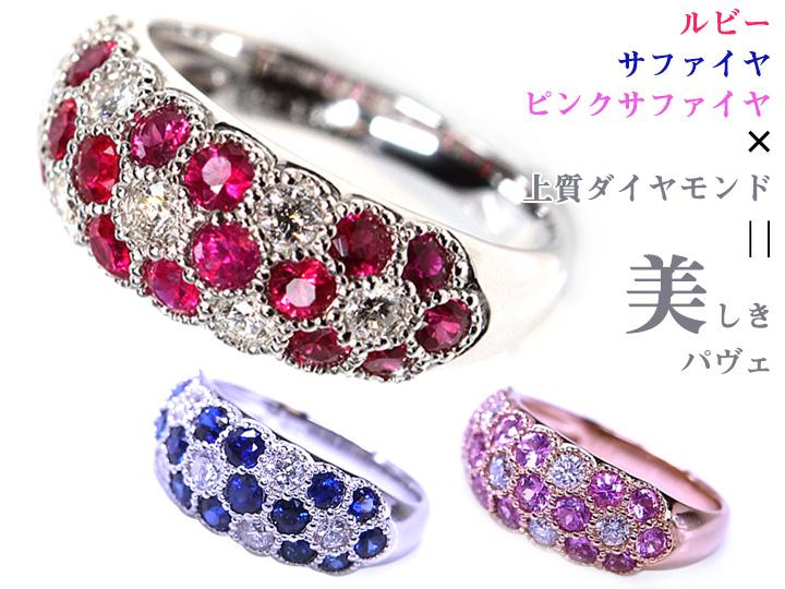 ★クーポンで20%OFF対象★ピジョンブラッドカラーの上質ルビーor上質サファイヤ&上質ダイヤモンドの豪華パヴェPTリング 指輪 (各種地金)受注品/Ycollectionワイコレクション