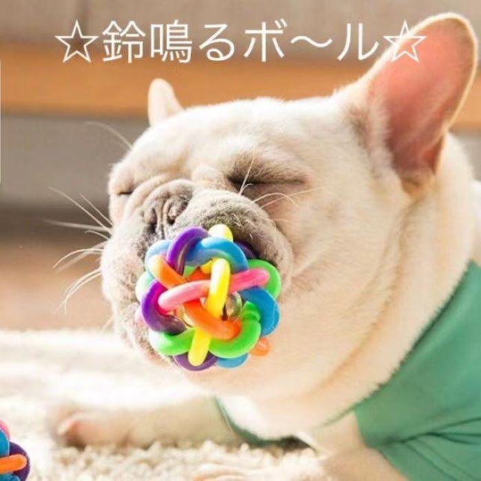 ☆鈴鳴るボ~ル☆ 犬 おもちゃ ボール 玩具 音が鳴る オモチャ 贈答品 噛む カラフル 中型犬 ストレス解消 小型犬 運動不足解消 丸いボール 新商品 鈴鳴るボール