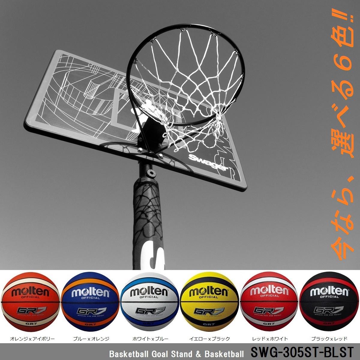 ミニバスから一般まで対応 選べる付属ボール レイアップの練習にも ポールパッドも標準装備 SWG-305ST バスケットゴール 屋外 家庭用 バスケットボール ゴール