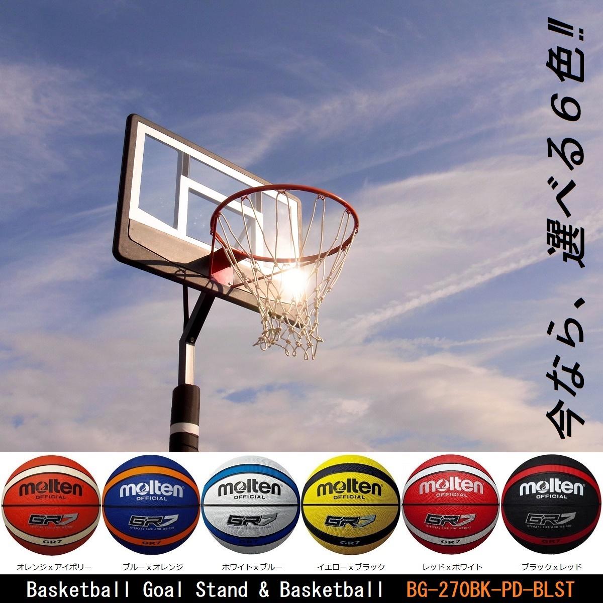 選べる付属ボール レイアップの練習もOK 透明ポリカーボネート、ポールパッド付、BG-270BK-PD オレンジリング、極太ネット バスケットゴール 屋外 家庭用 バスケットボール ゴール