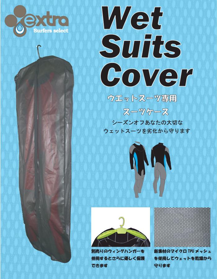 エクストラEXTRAウェットスーツ保管用カバー10%OFF【傷みやすくデリケートなゴムを保護します】《郵送390円可能》
