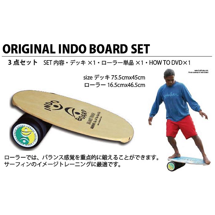 インドゥボード インドボード バランスボード (INDO BOARD)