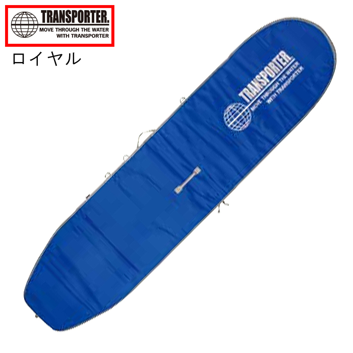 トランスポーター(TRANSPORTER)9'2