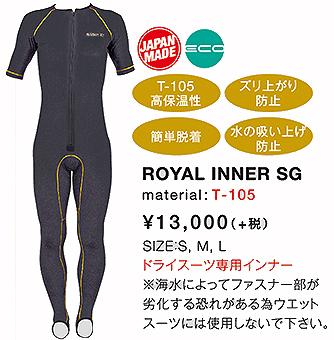 マジック(MAGIC) ロイヤルドライスーツ専用インナーシーガル ROYAL INNER SG