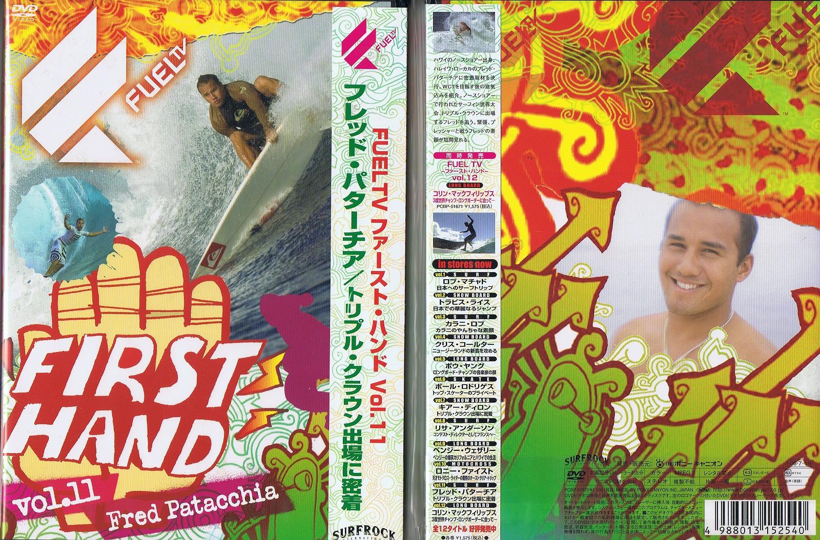 【フレッド・パターチア トリプルクラウン出場に密着】FUEL TV FIRST HANDファーストハンド Vol.11