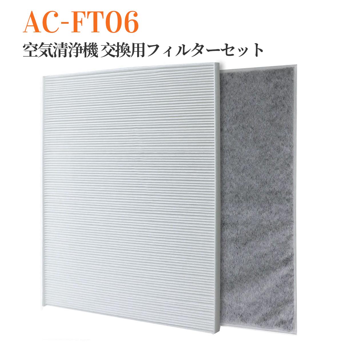 ツインバード空気清浄機フィルター acft06 集じんフィルター 脱臭フィルターのセット 全て日本国内発送 ツインバード AC-FT06 ラッピング無料 交換用フィルターセット ac-ft06 互換品 AC-D358PW用 HEPA集塵フィルター 空気清浄機 AC-4238 2枚入り 脱臭フィルター 2020春夏新作 AC-4357 フィルター