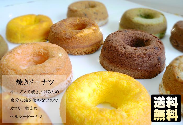 イエパン工房スイーツ>焼き菓子>焼きドーナツ