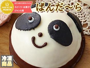洋菓子/チョコレートケーキ/【予約制】手のひらサイズのミニケーキ☆ぱんだーら 20個セット