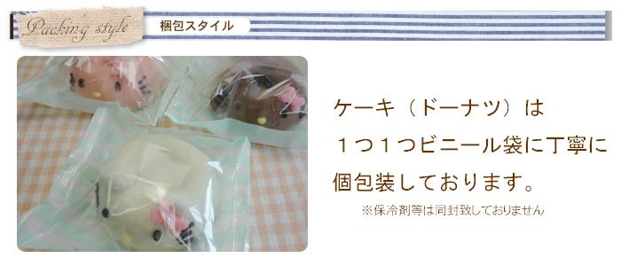 ハローキティ ドーナツ/ホワイト/ピンク/チョコ洋菓子/ドーナツ/かわいい/サンリオ