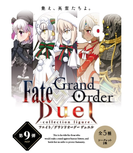 [予約:12/18]Fate/Grand Order Duel-collection figure-第9弾 6個入りBOX
